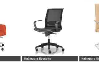καρέκλα γραφείου Τσίρος